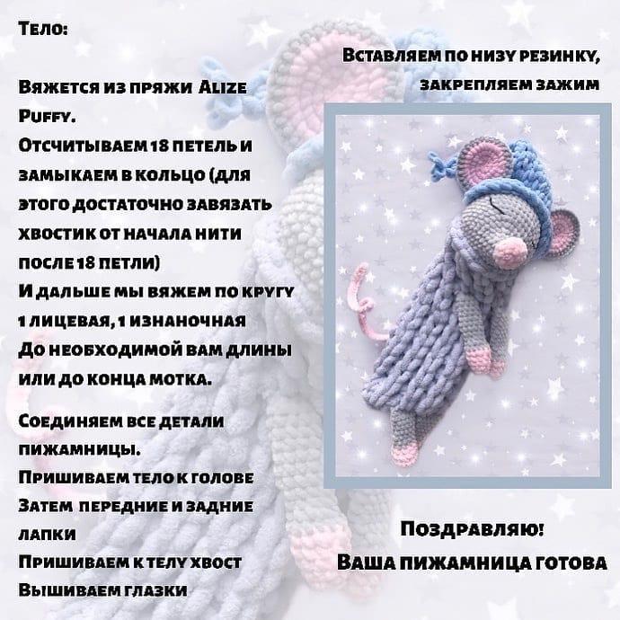 Мышка пижамница: тело