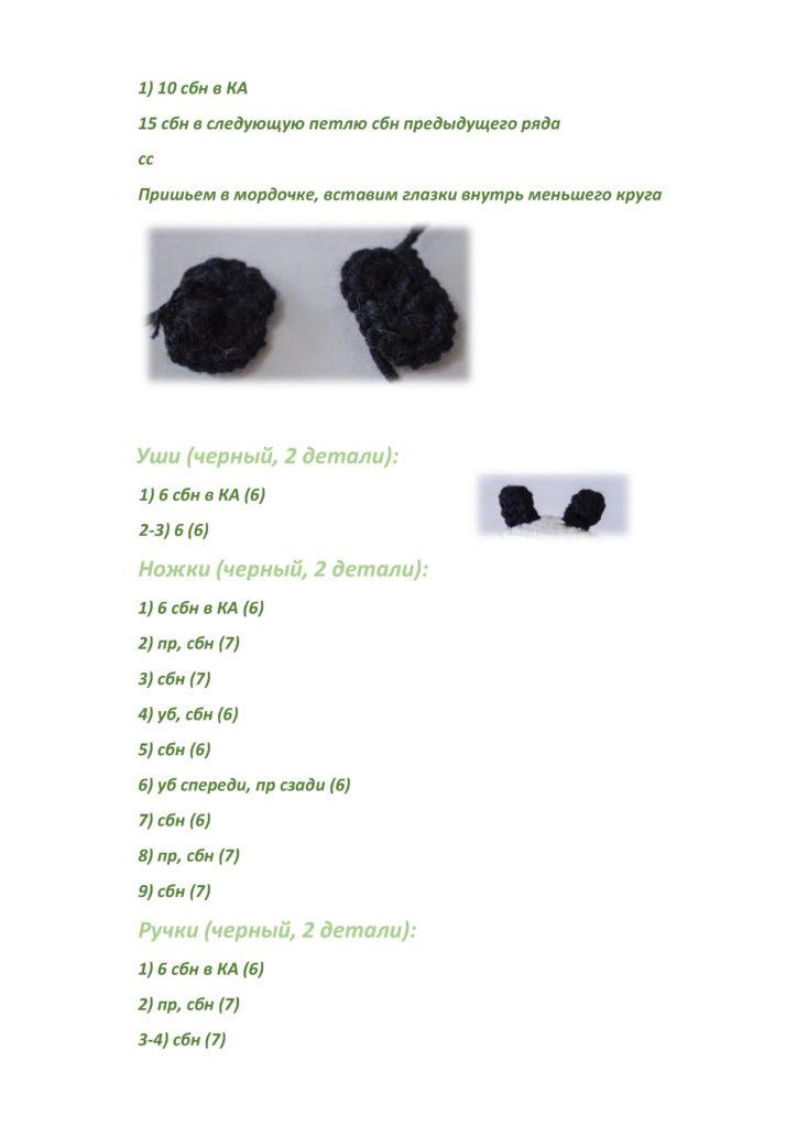 Схема вязания крючком панды