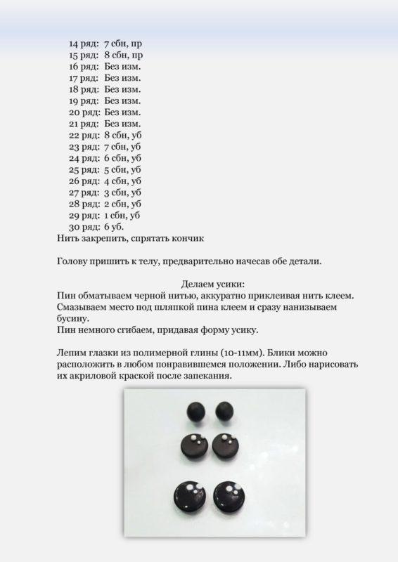 Схема - тело, усики