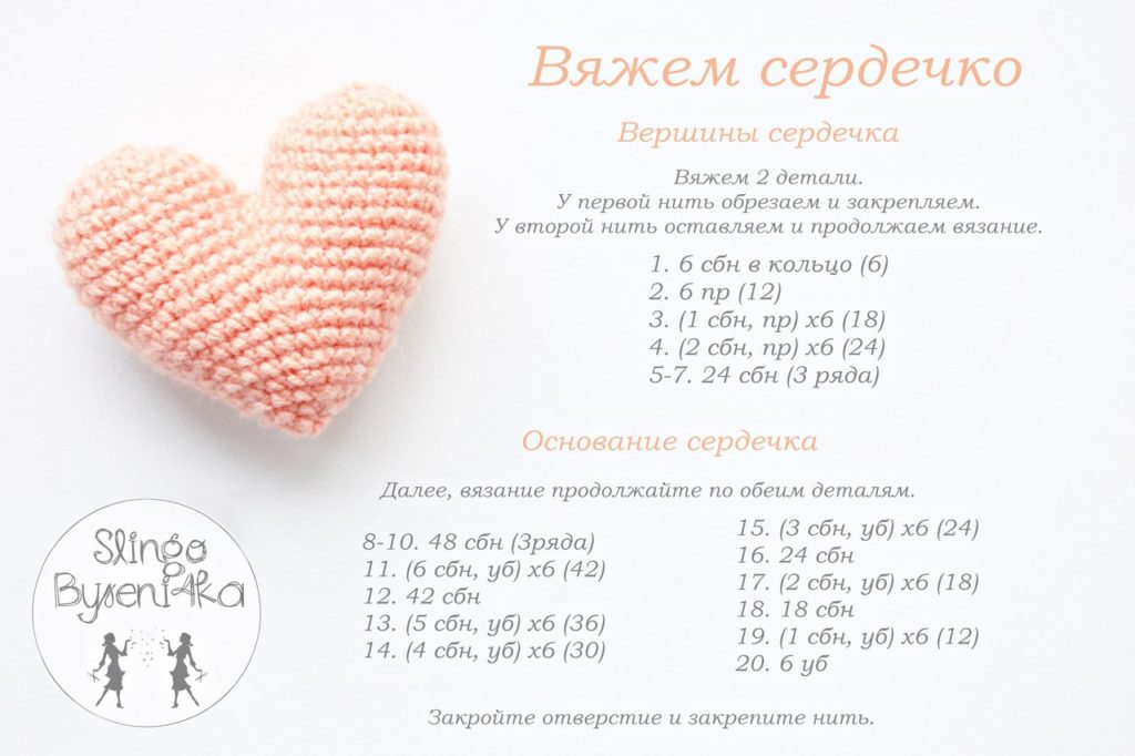 Объемное сердце крючком