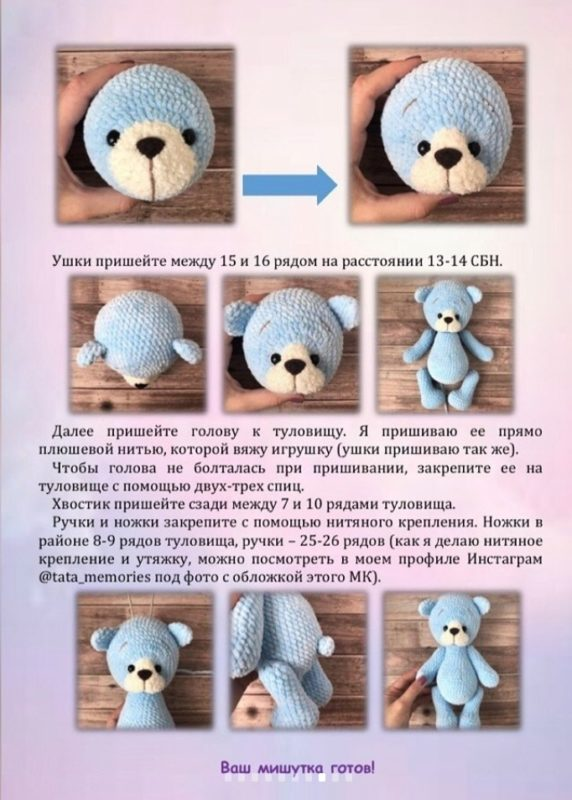 Оформление мордочки медведя