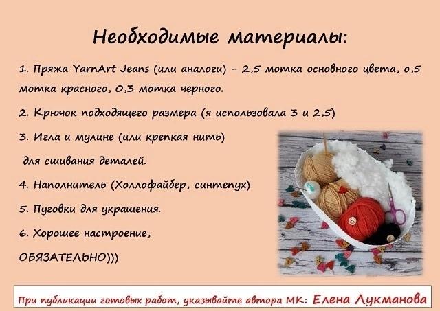 Амигуруми подушка
