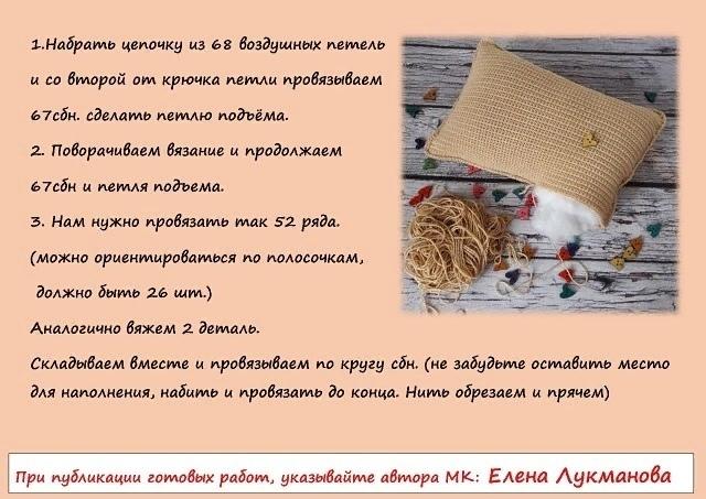 Схема вязания подушки