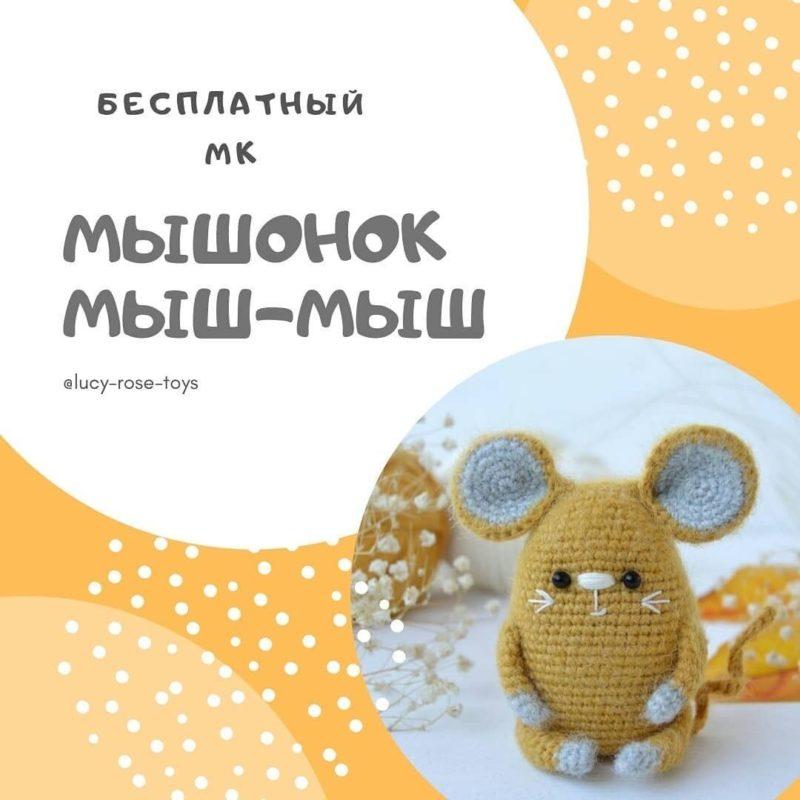 Мышка Мыш-Мыш крючком