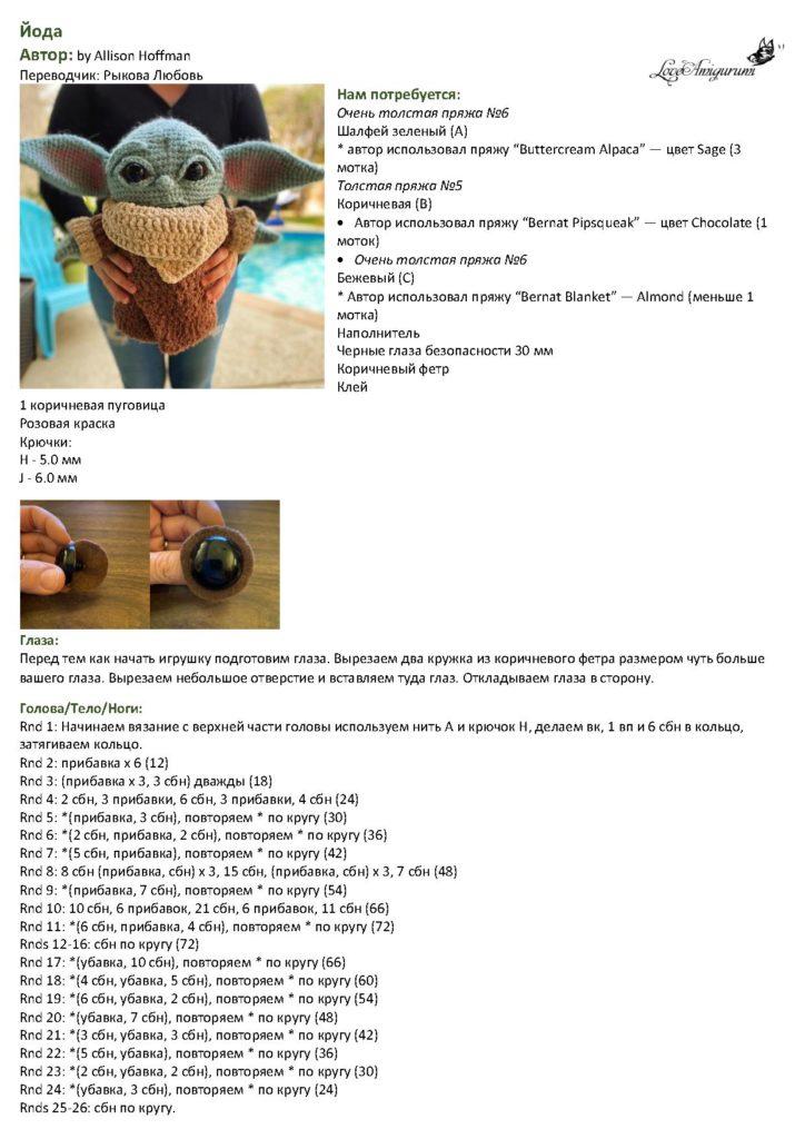 Малыш Йода амигуруми: необходимые материалы