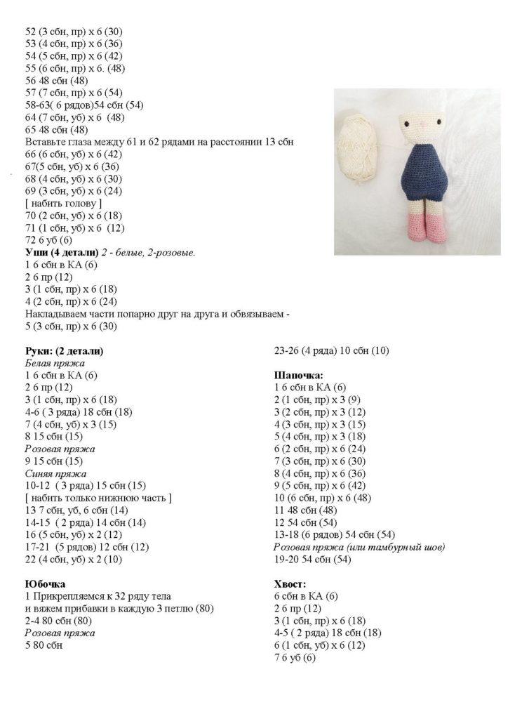 Схема вязания одежды для овечки
