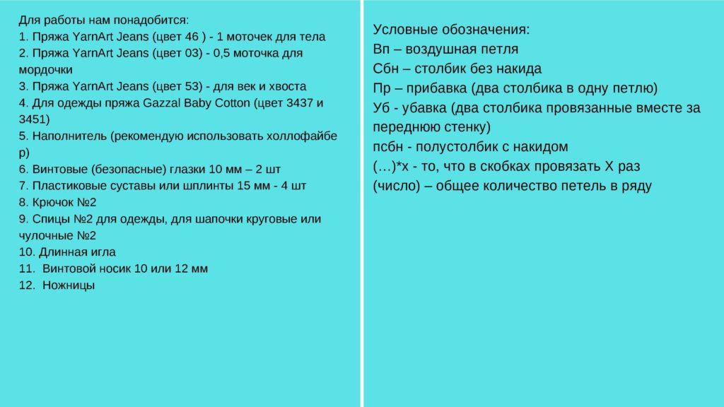 Енот амигуруми: условные обозначения