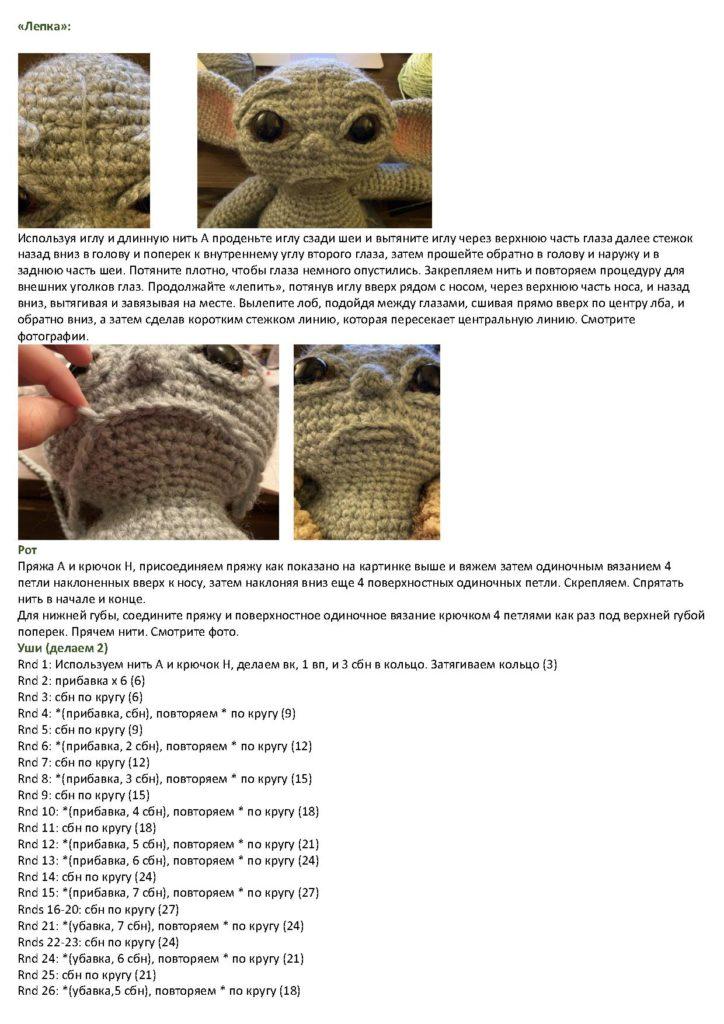 Млыш Йода амигуруми: оформление головы