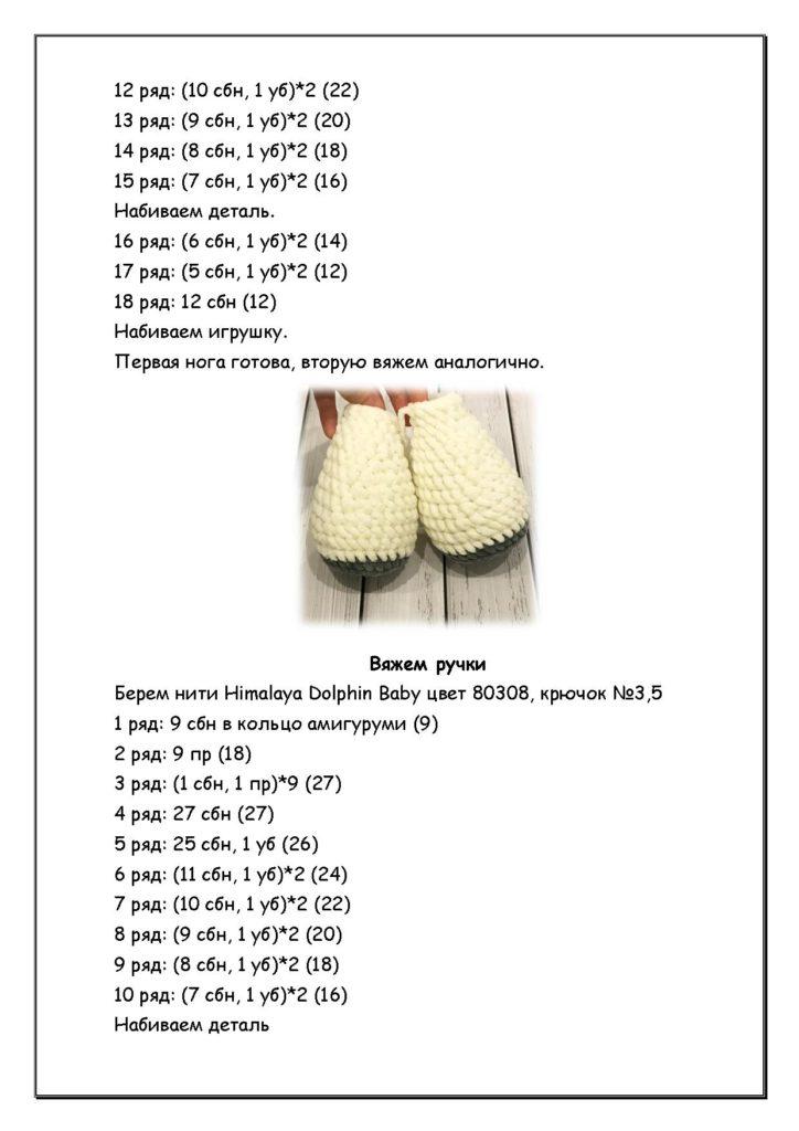 Ножки тучки