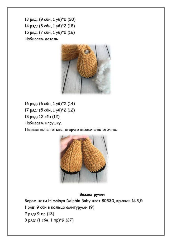 Ножки Кеши
