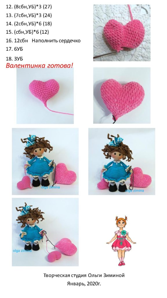 Куклы амигуруми: сердечко