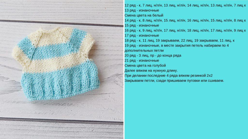 Схема вязания свитера 2