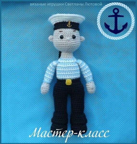 Моряк вязаный крючком
