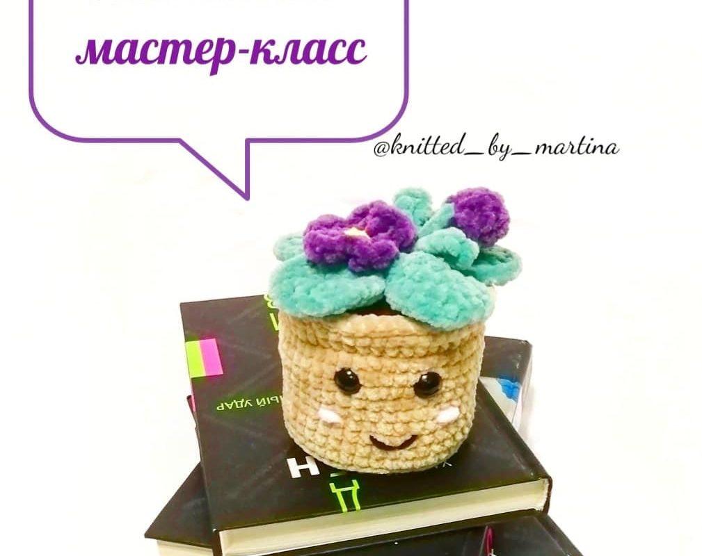 Цветы амигуруми