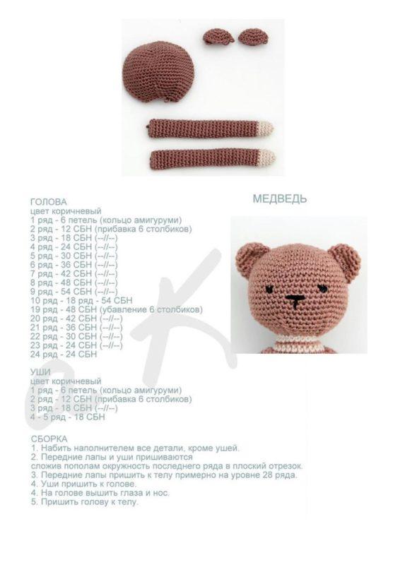 Схема вязания головы медведя