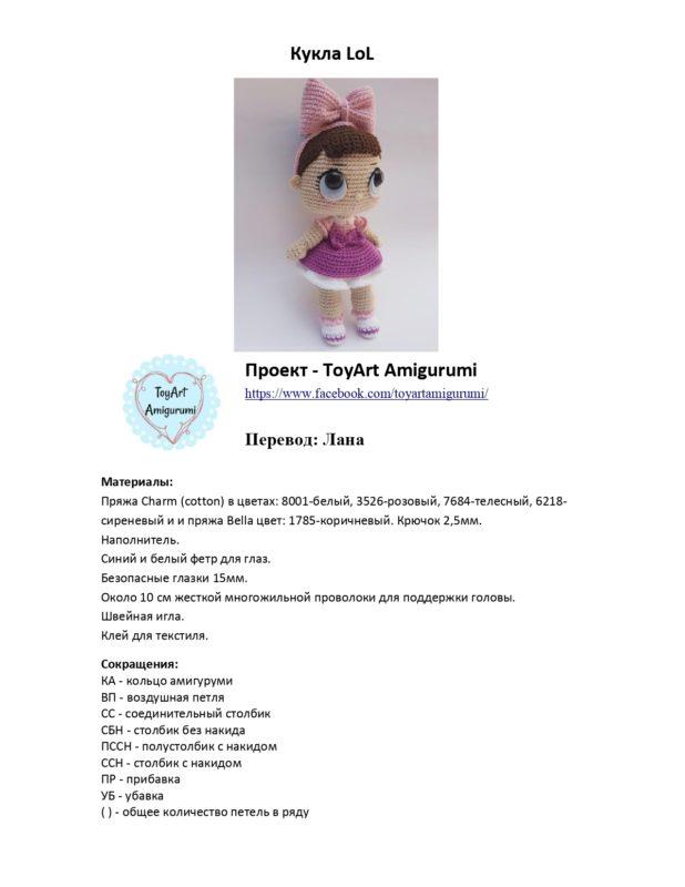 Лол кукла амигуруми схема