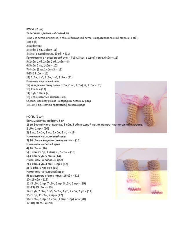 Схема вязания рук и ног куклы