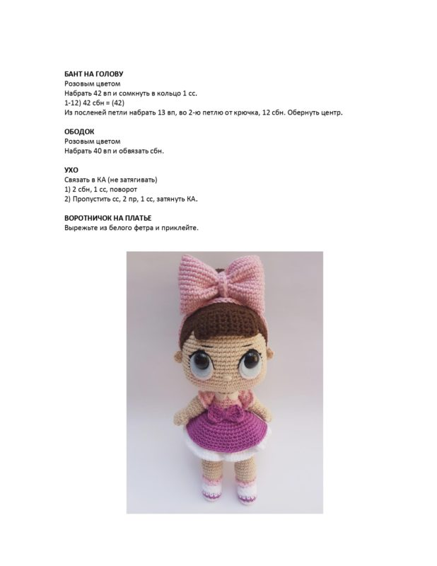 Кукла амигуруми схема вязания