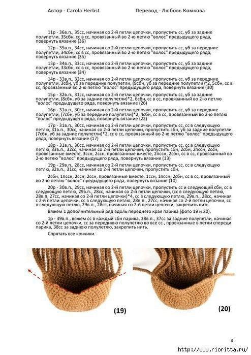 Схема вязания парика