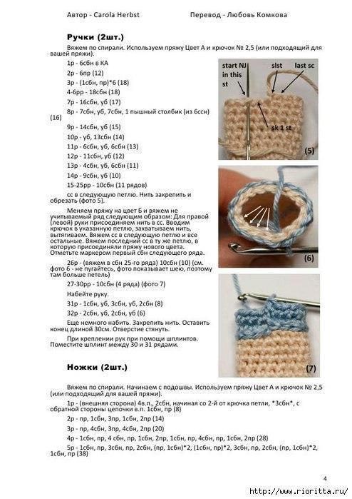 Схема вязания ручек куклы