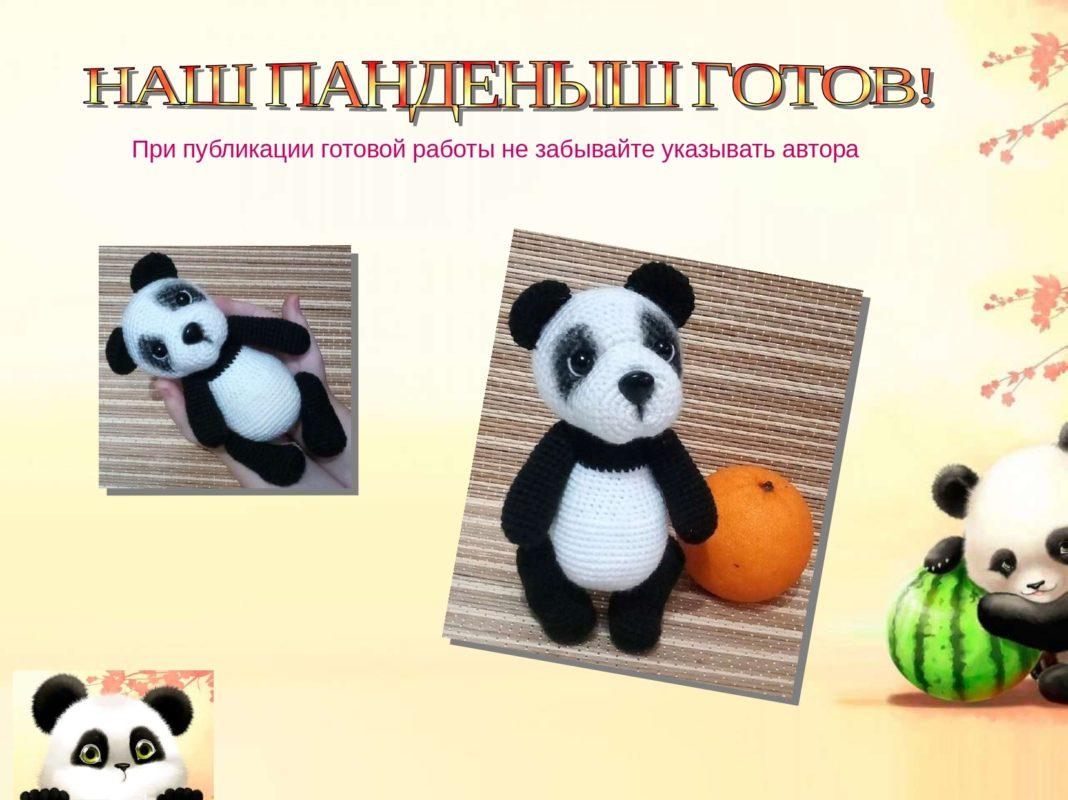 Панда крючком амигуруми