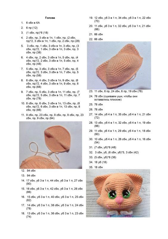 Схема вязания головы кошки