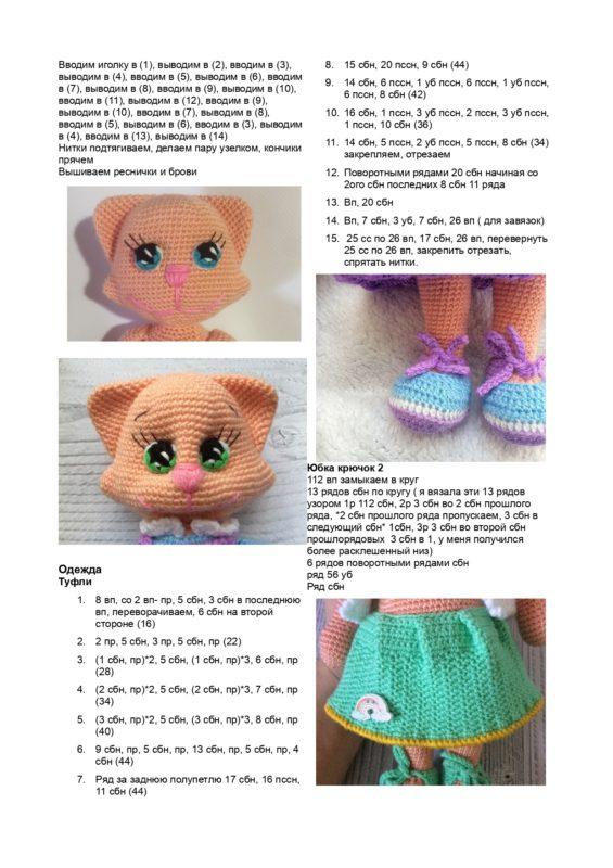Схема вязания туфель крючком