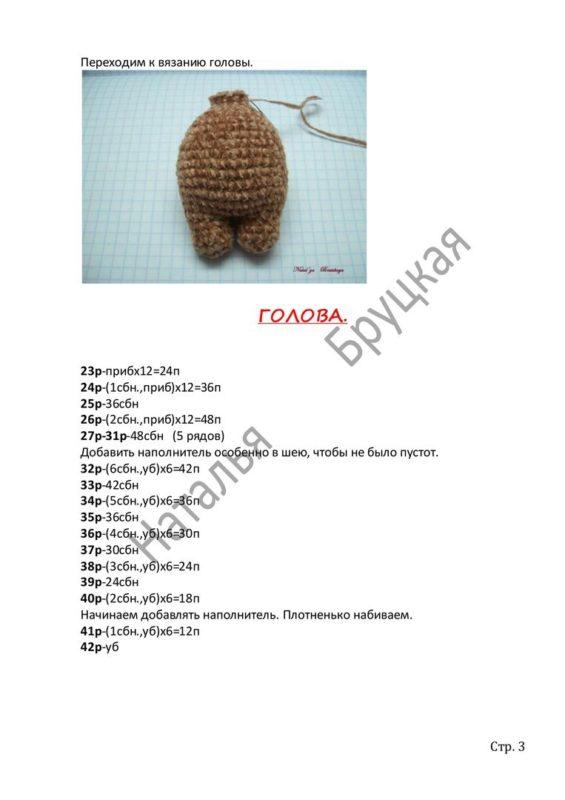 Схема вязания головы