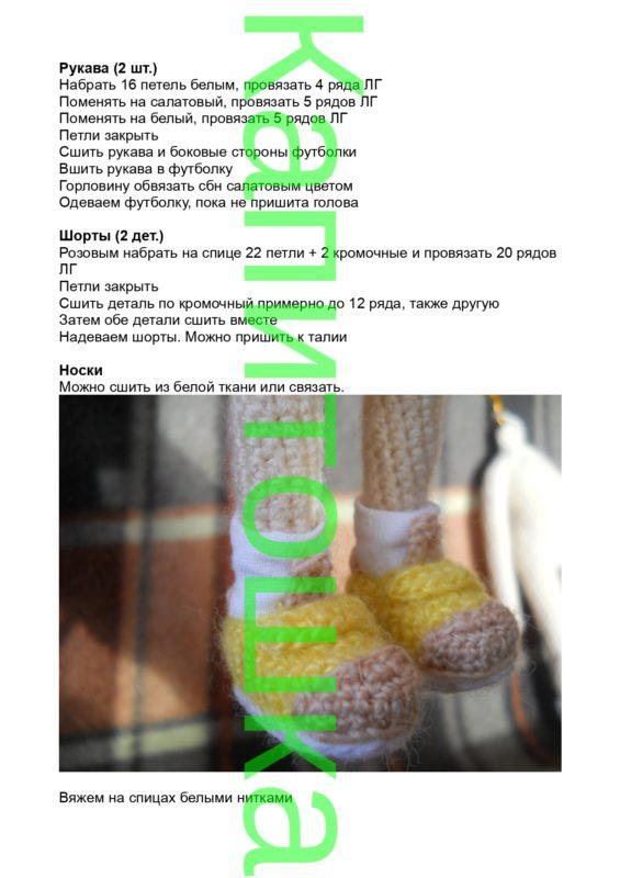 Шорты и носки для куклы