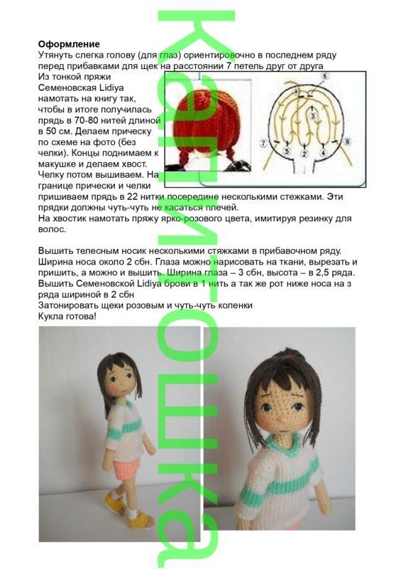 Кукла Тихиро крючком