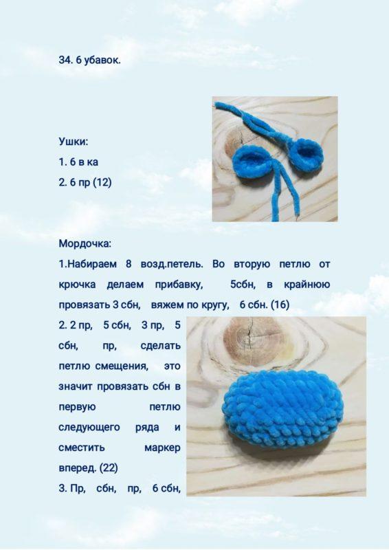 Схема вязания мордочки