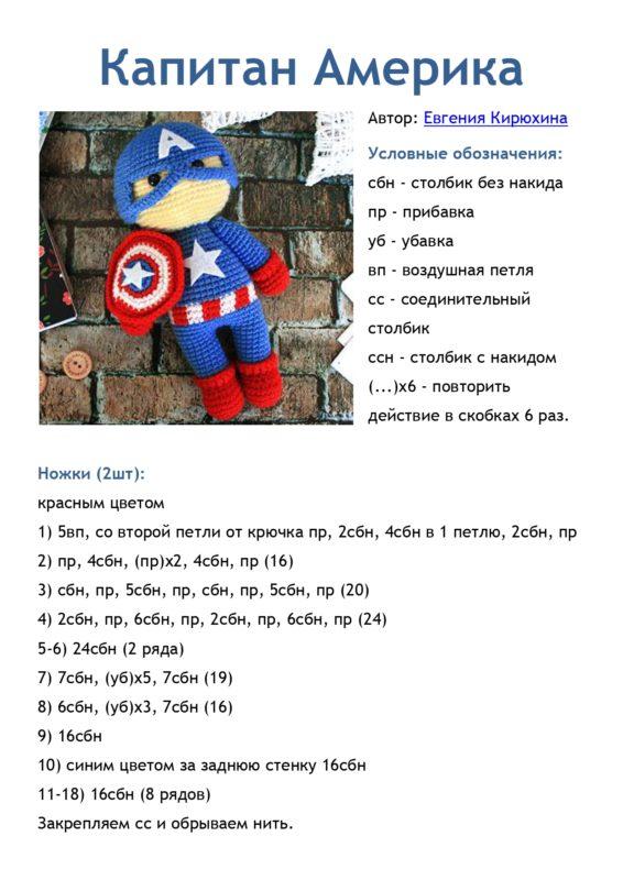Капитан Америка вязаный крючком