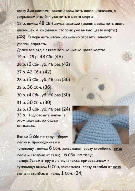 Схема вязания тела зайца