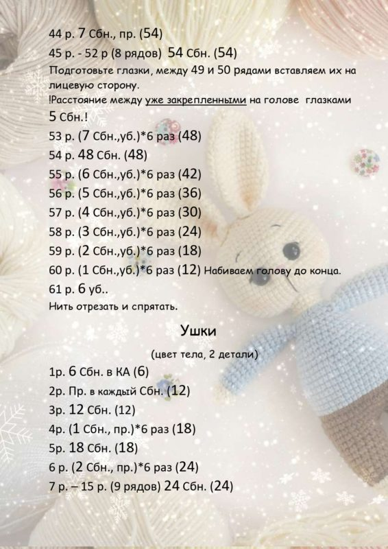 Зайчик амигуруми - схема вязания