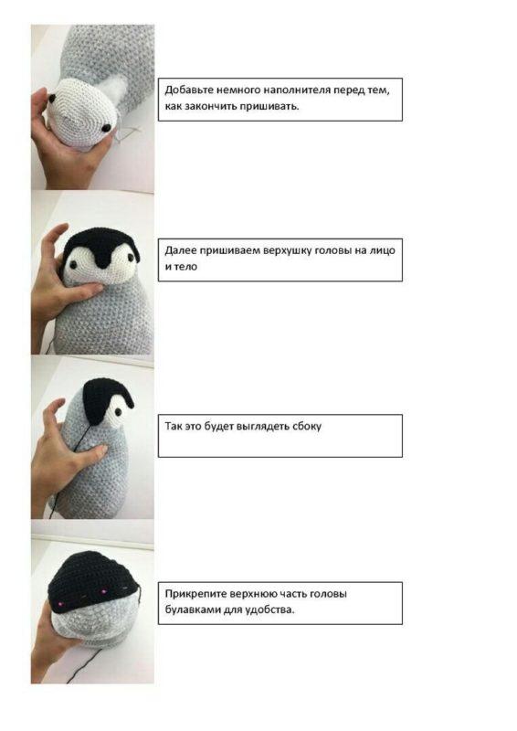 Лицо пингвина