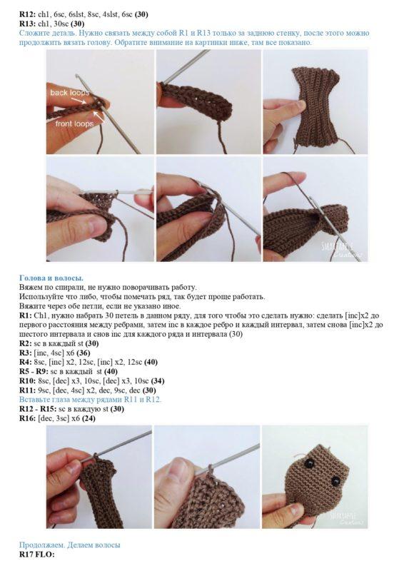 схема вязания головы грута