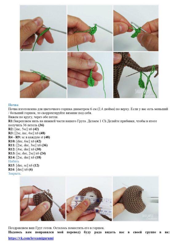 Схема вязания листиков и почвы