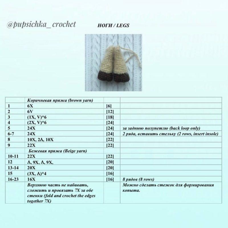 Схема вязания ног быка
