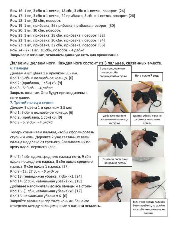 Пальцы и ступни пингвина