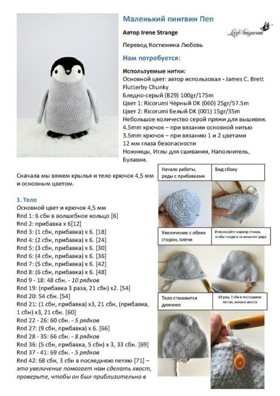 Схема вязания пингвина