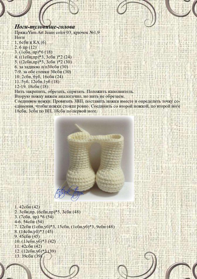 Схема вязания ног и туловища куклы