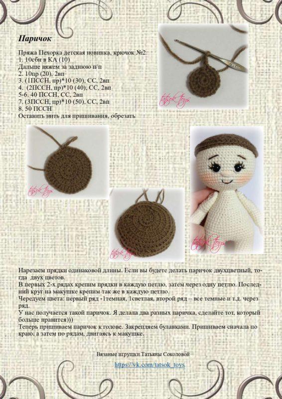 Как сделать волосы для вязаной куклы подробные МК
