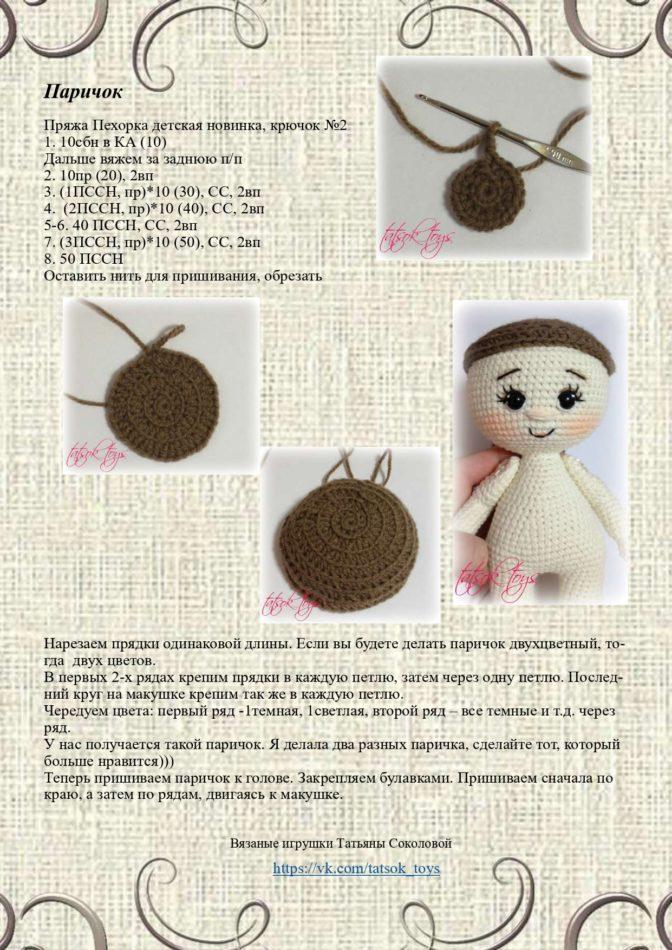 Вяжем парик для куклы