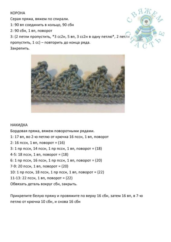 Схема вязания короны львенка