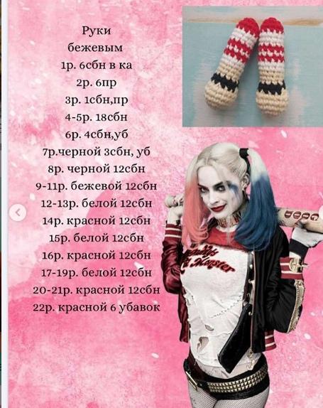 Схема вязания рук куклы