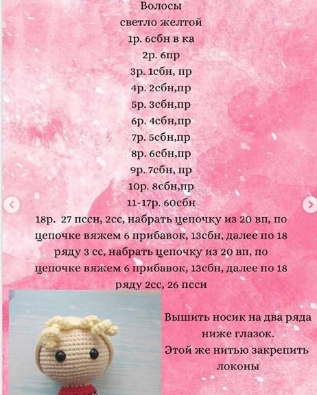 Схема вязания волос куклы