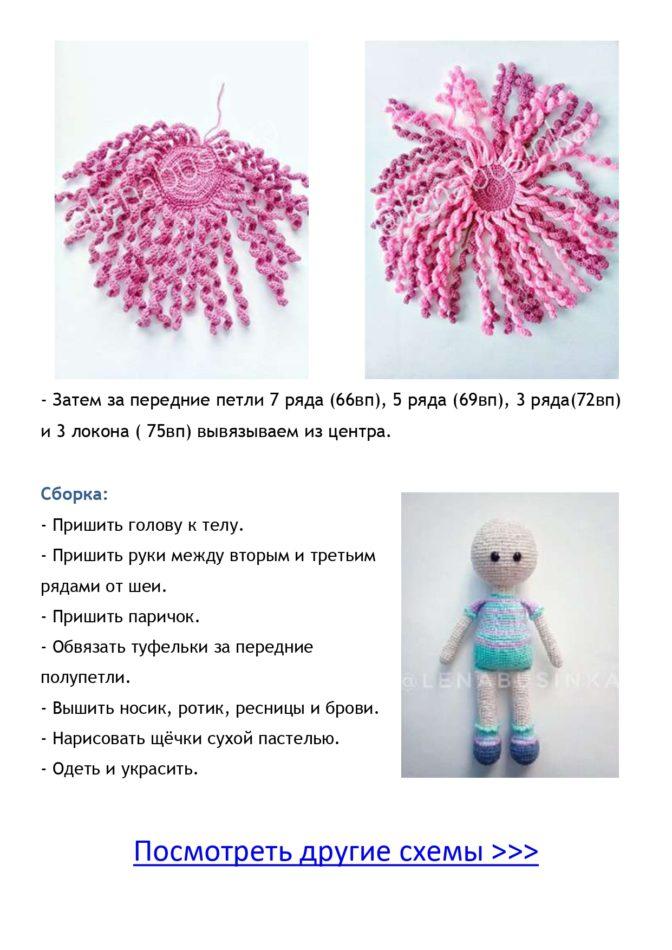 Вязаная кукла с кудрями из пряжи пехорка