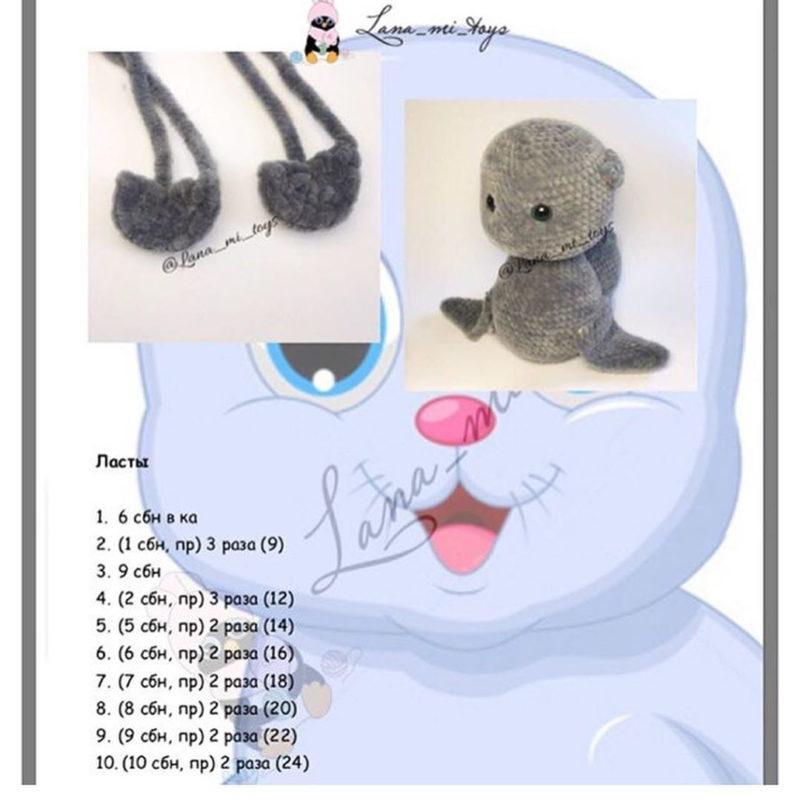 Вязаный морской котик схема вязания крючком