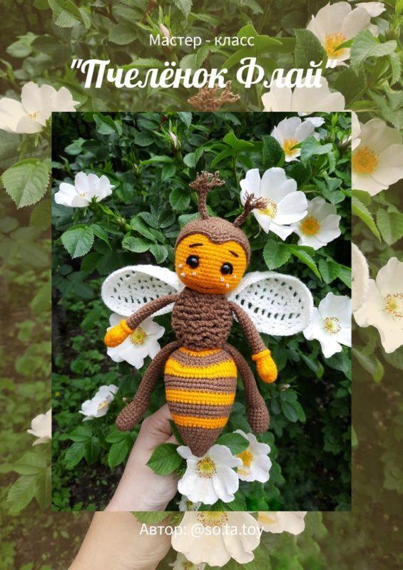 Бесплатная схема вязания пчеленка с пошаговым фото описанием