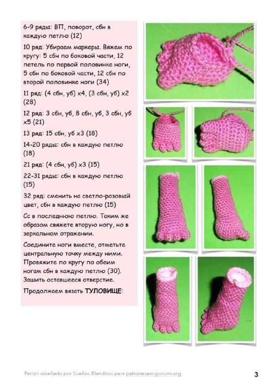 Вяжем троллю ножки